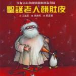 Der hungrige Weihnachtsmann - taiwanesische Ausgabe