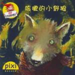 Der kleine Wolf ... - taiwanesische Ausgabe