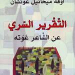 Der geheime Bericht über den Dichter Goethe - arabische Ausgabe