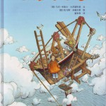 Der Leuchtturm unter den Wolken - chinesische Ausgabe